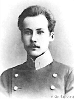 Андрей Белый - студент университета. 1903