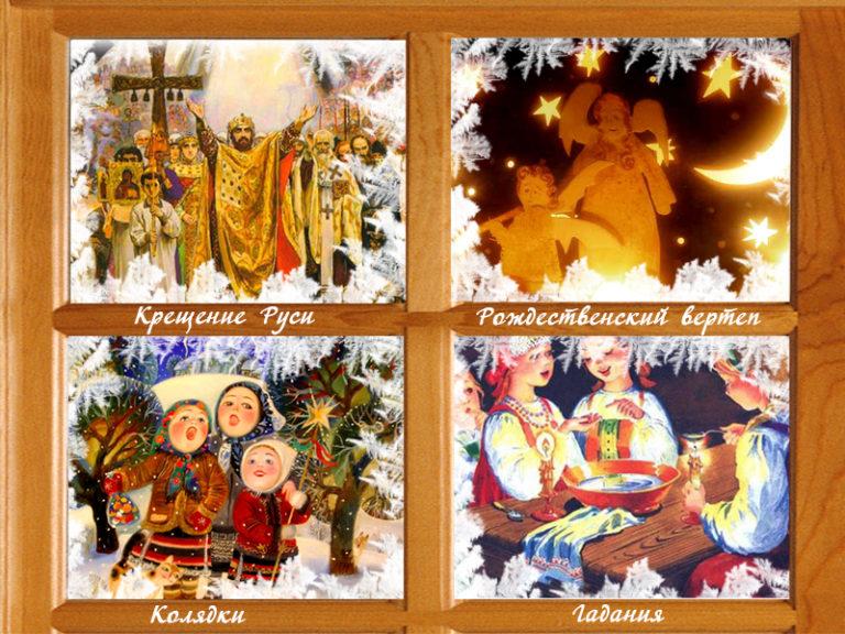 Святки и Рождество