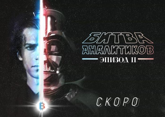 18 декабря стартует Битва аналитиков «Эпизод II: Пробуждение криптовалют»!