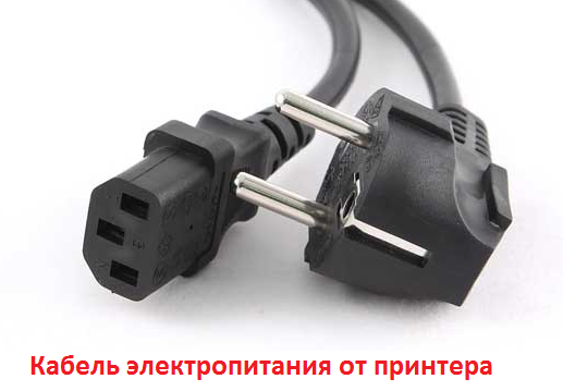 кабель электропитания от принтера