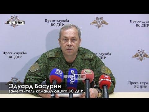 На фронтах ДНР без особых перемен — Басурин
