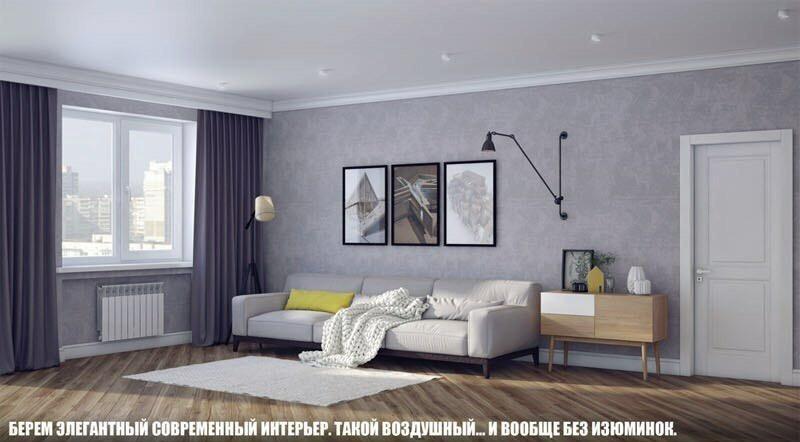 Как сделать квартиру-мечты из 90-х: пошаговая инструкция