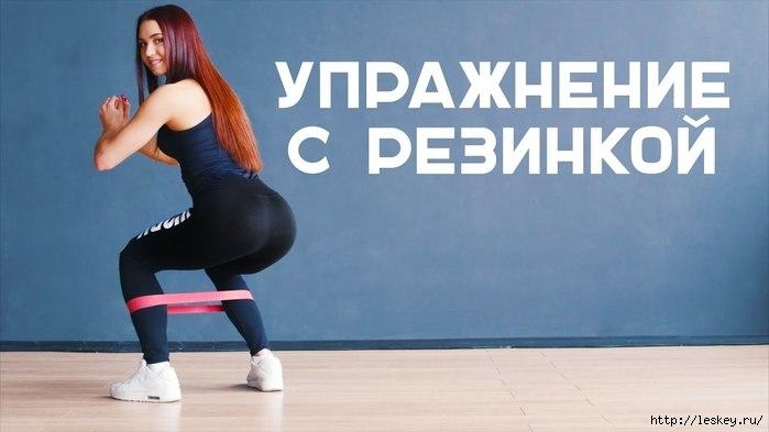 ДЕРЖИМ ФОРМУ. Упражнения с фитнес-резинкой
