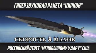 ОТВЕТ США! Ракета «Циркон» Достигла На Испытаниях Скорость 8 Махов!