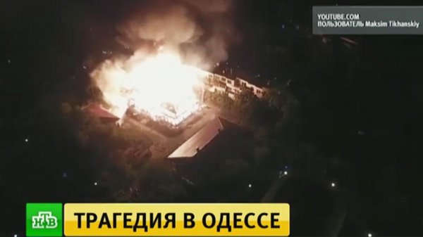 Очевидцы рассказали о запоздалой реакции спасателей на пожар в Одессе