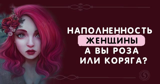 Наполненность женщины. А вы роза или коряга?