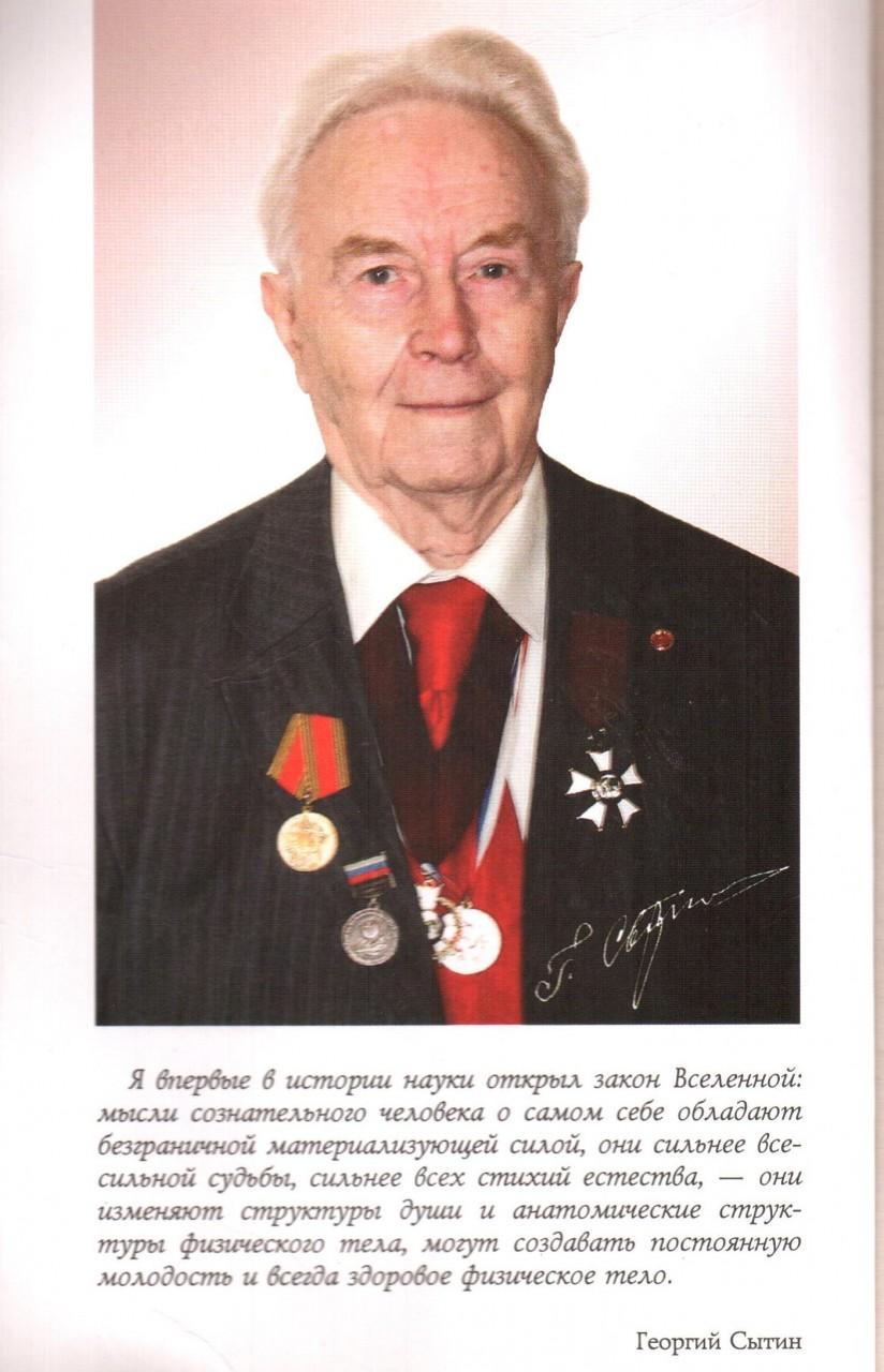 Настрои Георгия Сытина