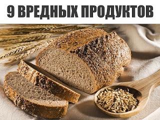 Девять вредных продуктов, которые выдают за полезные