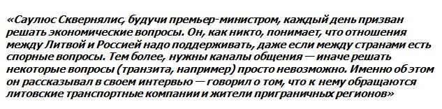 """""""Хватит дуться"""", - премьер Литвы предложил России возобновить торговлю"""