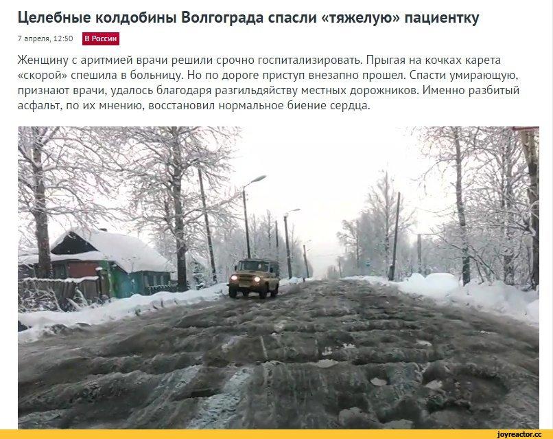 """""""Дороги"""" Волгограда спасают людям жизни"""