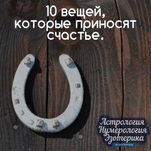 10 вещей, которые приносят в дом счастье.