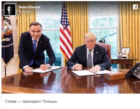 Польша жжот: Дуда обгадился, а уволили журналиста