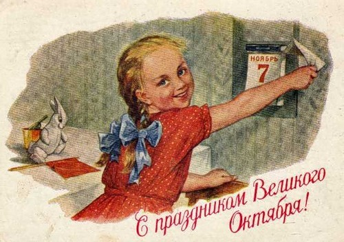 Советские открытки к 7-му ноября