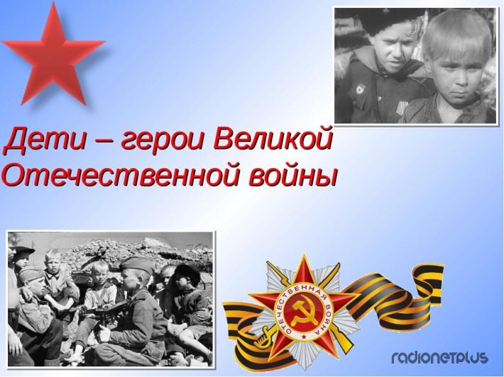 Дети - герои Великой Отечественной войны 1941-1945 и их подвиги