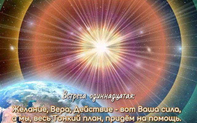 Солнечное Братство для людей от 05.11.18г.