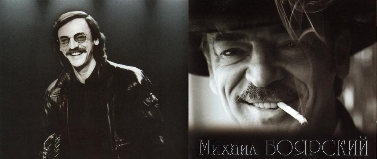 Михаил Сергеевич Боярский