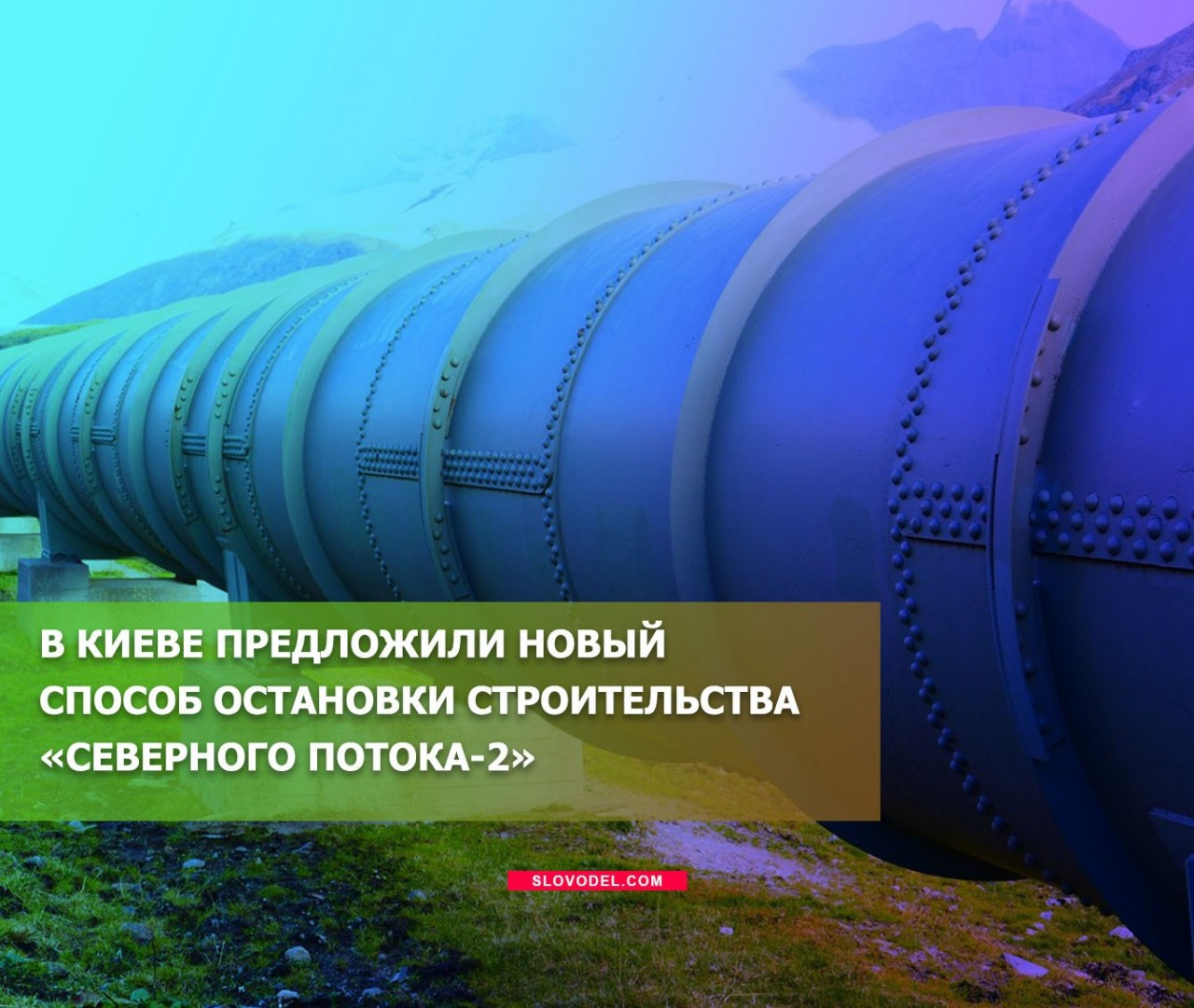 В Киеве предложили новый способ остановки строительства «Северного потока-2»