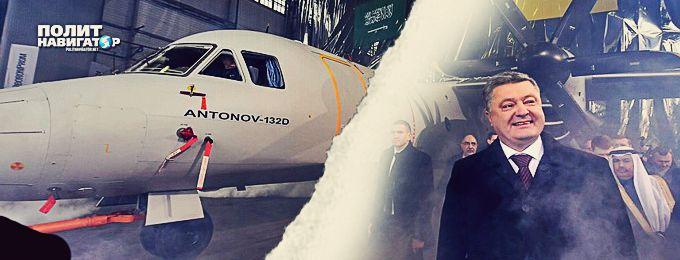 Порошенко угробил знаменитый авиазавод «Антонов»
