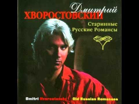 Dimitrij Hvorostovskij - Starinske ruske romanse
