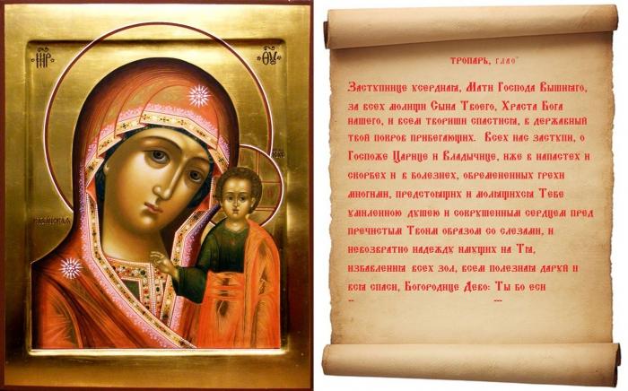 Молитва казанской иконе, бесплатные ...: pictures11.ru/molitva-kazanskoj-ikone.html