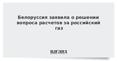 Москва и Минск договорились по расчетам за газ