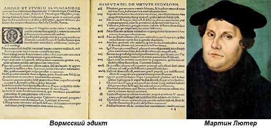 Этот день вистории: 1521 год— Вормсский эдикт, осудивший Мартина Лютера