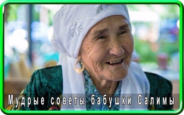 Мудрые советы бабушки Салимы об отношениях мужа и жены