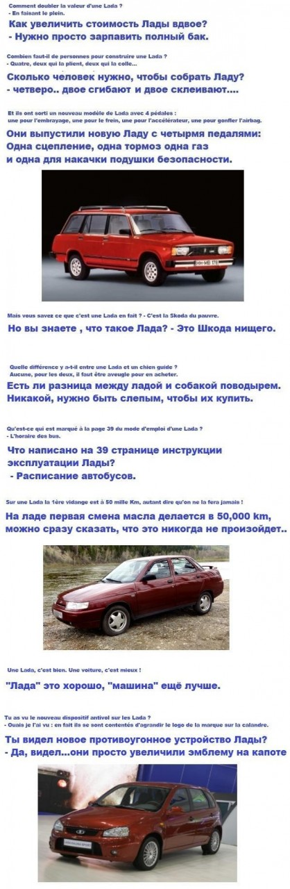 ФРАНЦУЗЫ ПРО ЛАДУ
