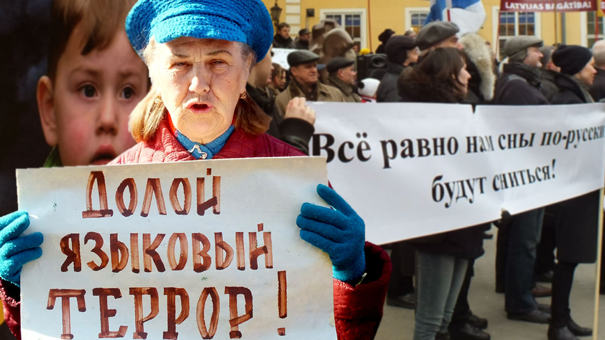 Когда в Латвии запретят русские сны. Спасите нас: Латвия обратилась за помощью к России