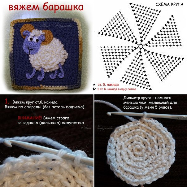 crochet-sheep-square2.jpg