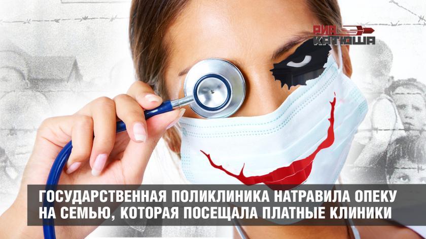 Государственная поликлиника …