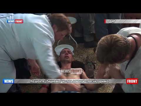 На шахте «Лидиевка» из под завалов спасли горняка
