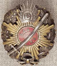 Нагрудные знаки латышских стрелков
