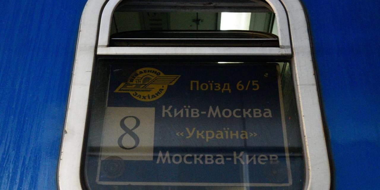 Наркоман. На Украине нашли пользу от прекращения сообщения с Россией