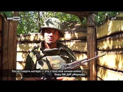 После смерти матери — это стала моя личная война — боец НМ ДНР «Фермер»