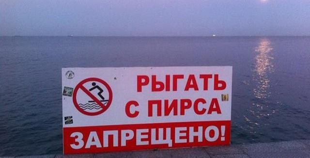 10 смешных надписей на пляже