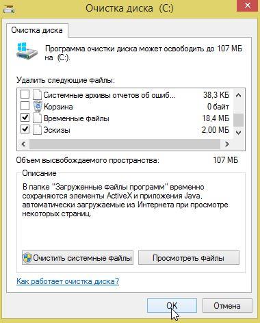 2014-11-16 07_46_46-Очистка диска (C_)