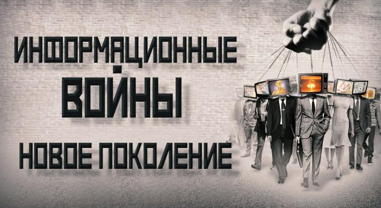 Дмитрий Перетолчин, Дмитрий Таран: Информационные войны - Новое поколение