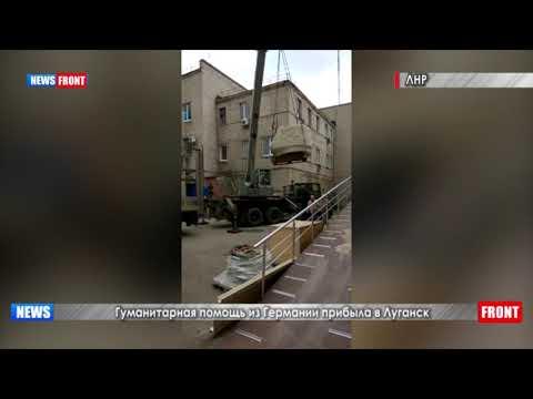 Гуманитарная помощь из Германии прибыла в Луганск