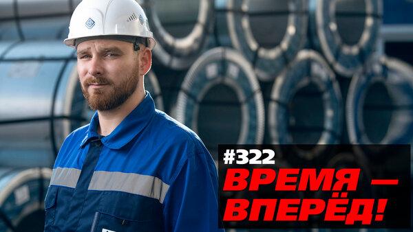 """Российская экономика преподнесла новый сюрприз. """"ВРЕМЯ - ВПЕРЁД!"""" №322"""