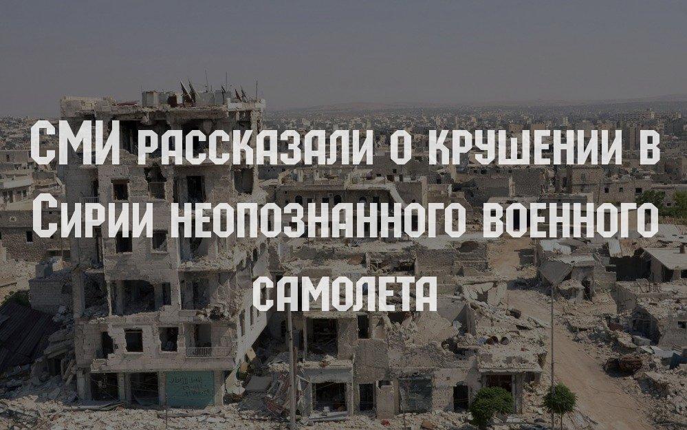 СМИ рассказали о крушении в Сирии неопознанного военного самолета