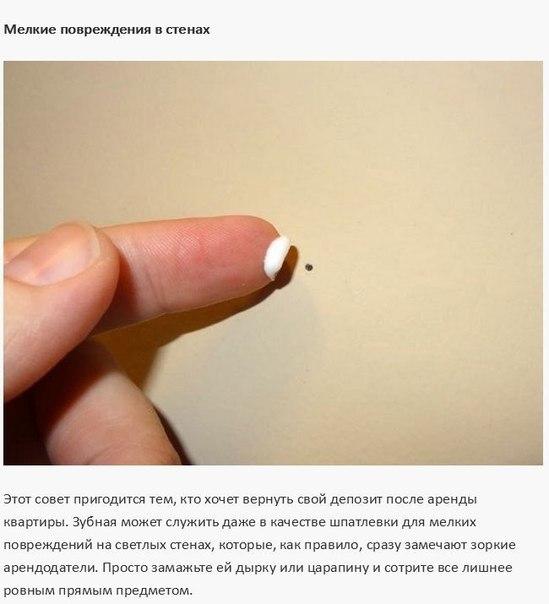 Подборка необычных возможностей обычной зубной пасты