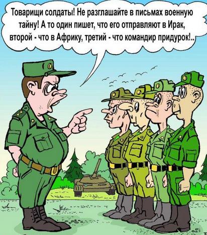 СМЕХОТЕРАПИЯ. Армейские маразмы. (9)