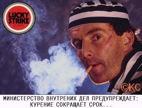 Курить-здоровью вредить!
