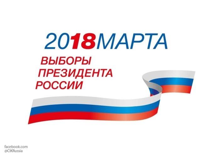 В РФ официально дан старт президентской избирательной кампании