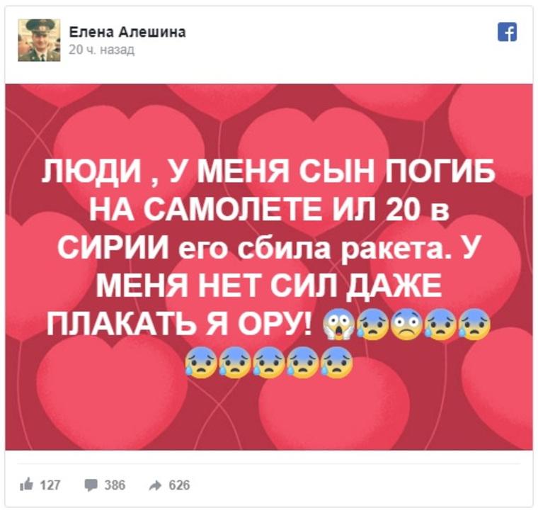 В Сети затравили мать военного, погибшего в крушении Ил-20.