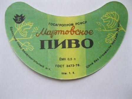 Этикетка мартовского пива производства Брянского пиво-солодовенного завода