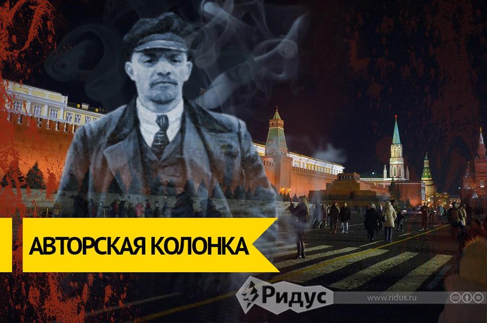 Ленин и пустота