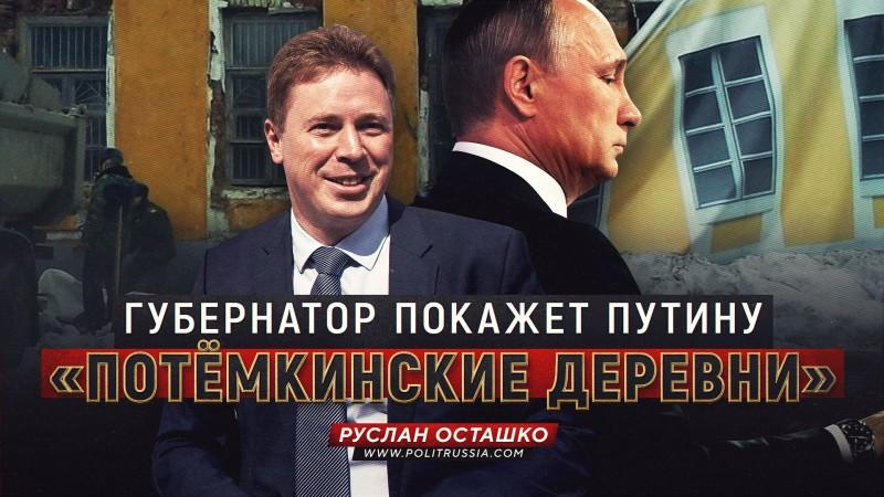 Губернатор покажет Путину «потёмкинские деревни»