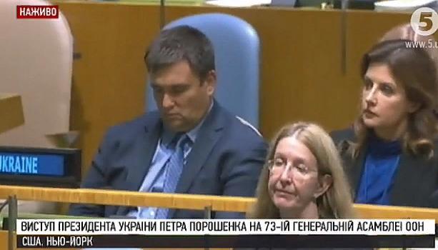 Порошенко в ООН лил грязь на Россию в полупустом зале. Климкин уснул
